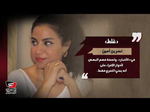 قالوا| عن أدوار الإغراء.. والتحرش الجنسي  - 11:21-2017 / 10 / 20