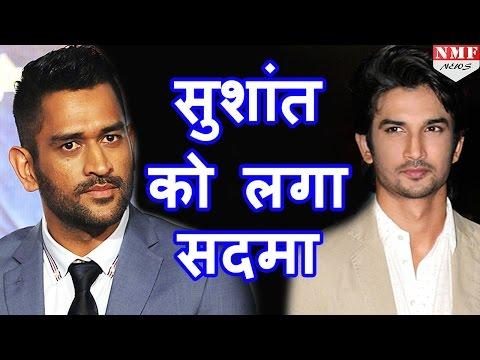 जानिए क्यों M S Dhoni के Captainship छोड़ने पर Sushant Singh Rajpoot को लगा सदमा