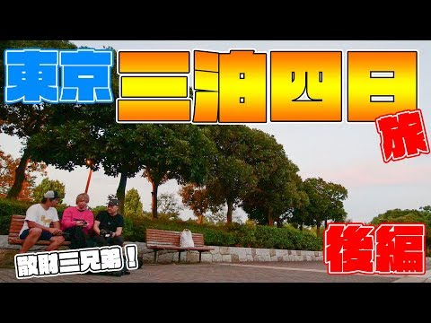 東京三泊四日の旅!後編