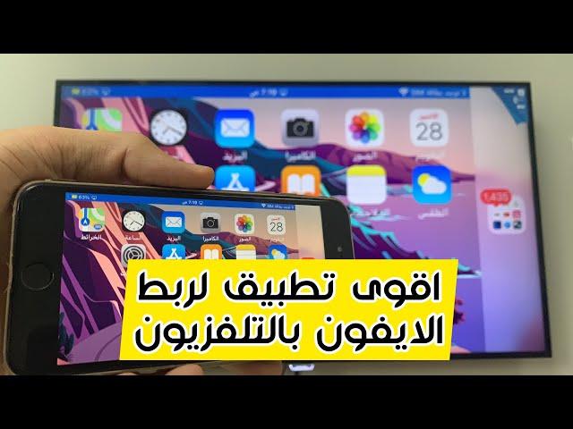 أقوى تطبيق لربط Iphone بالتلفزيون الذكي Youtube