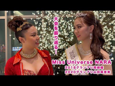 【Best of miss NARA|ベストオブミス】Miss Universe2018岡崎瞳&2020山田萌恵実が大会の振り返りと 奈良コレクション2020出演に向けて。