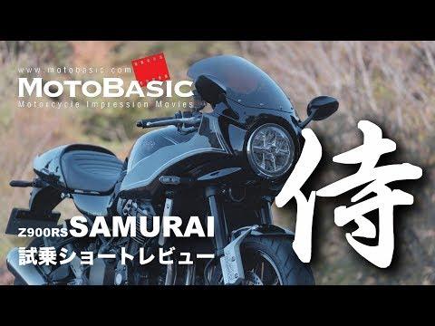 カワサキ・Z900RS SAMURAI 試乗ショートレビュー Kawasaki Z900RS SAMURAI