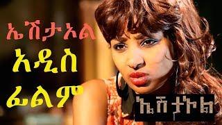 Eshtaol - Ehiopian Movie from DireTube Cinema
