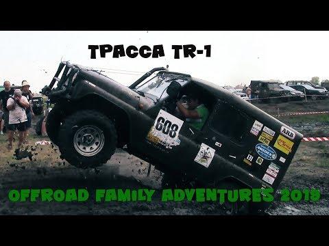 TR1 на Offroad Family Adventures 2019