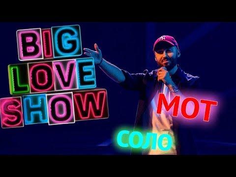 Мот - Соло [Big Love Show 2018]