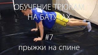 #7 Прыжки на спине на батуте | Обучение в Гравити Парк