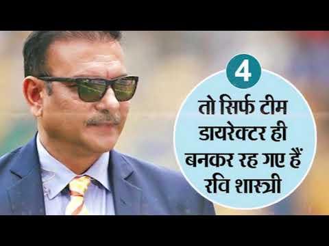 3 प्वाइंट्स रवि शास्त्री पर भारी पड़ गए गांगुली, ऐसे कम कर दी उनकी पावर - Ravi Shastri As Head Coach