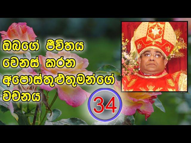 ඔබගේ ජීවිතය වෙනස් කරන අපොස්තුළුතුමන්ගේ වචනය #34 | His Holiness Apostle Rohan Lalith Aponso