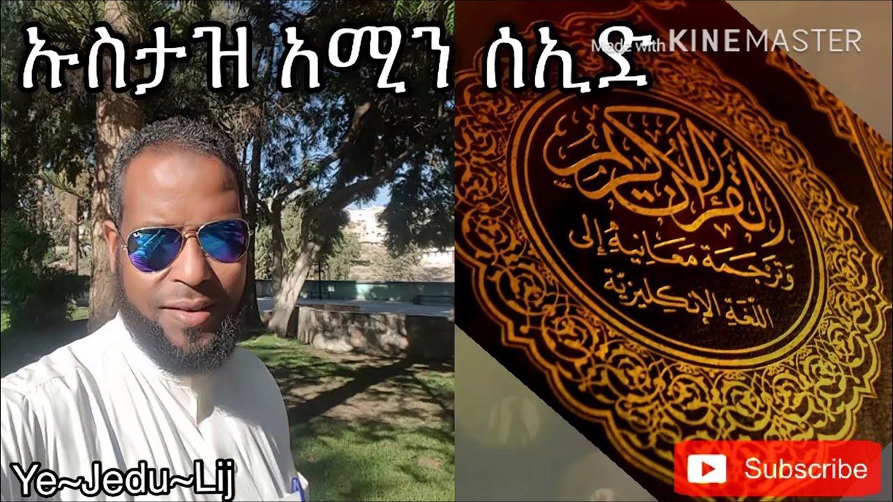 Download በጣም የሚያምር አቀራር 😱እንዳያመልጥዎ || Minber Tube || Bilal Tube || Fillah Tube