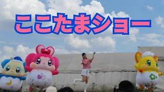 ひらけ!ここたまショー 東京競馬場 2019.5 | 神仙精靈