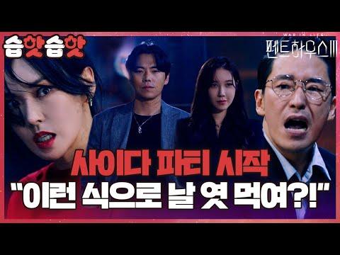 [#습핫습핫] 대환장 부부의 개싸움 현장♨  록련 등장과 동시에 사이다 파티 시작🎉 | 펜트하우스3(Penthouse3) | SBS DRAMA