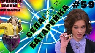 СЕЛА БАТАРЕЙКА?!!| ПРИКОЛЫ ПОД МУЗЫКУ| ЛУЧШИЕ ПРИКОЛЫ 2018 #59 | СUBE LIKE| VITA TV