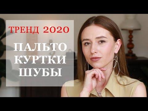 ТРЕНДЫ ВЕРХНЕЙ ОДЕЖДЫ ОСЕНЬ ЗИМА 2019 2020