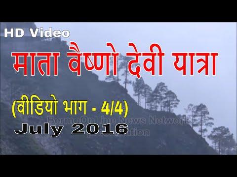 Mata Vaishno Devi Darshan Yatra 2016 - Vol...
