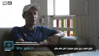 مصر العربية | طارق السيد: رحيل مؤمن سليمان؟ لكل مقام مقال