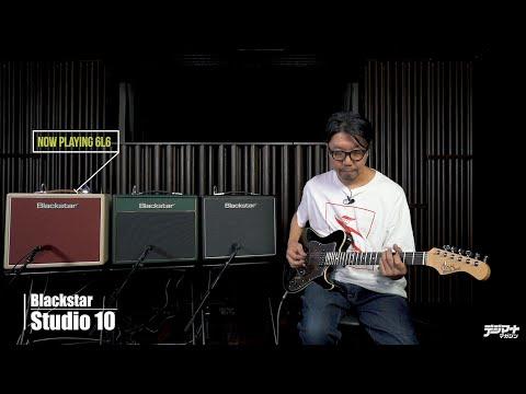 異なるパワー管を搭載したBlackstar Studio 10(EL34、6L6、KT88)3機種のサウンドを弾き比べ!【デジマート・マガジン特集】