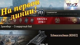Grille 15  На первой линии!  Эрленберг  World of Tanks 0.9.15.1