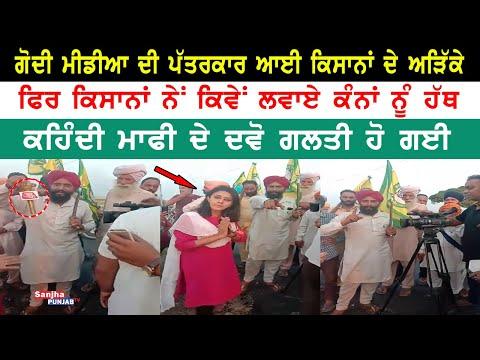 Bharti Kissan Union Ugraha | National Media | Aaj Tak | Farm Act | Punjab Farmers | Sanjha Punjab Tv