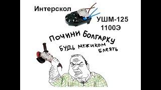 Интерскол УШМ-125/1100Э ремонт регулятора оборотов
