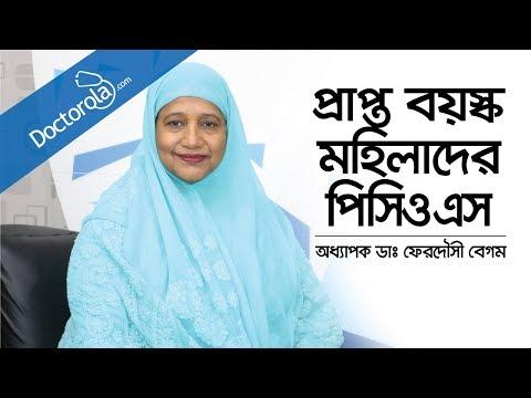 প্রাপ্তবয়স্ক মহিলাদের পিসিওএস - PCOS Symptoms - PCOS Treatment -  Prof Dr. Ferdousi Begum