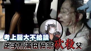 考上醫大卻不給讀 逆子不滿母碎念砍殺父 | 台灣蘋果日報