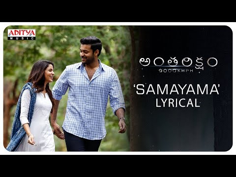 Samayama Lyrical || Antariksham 9000 KMPH Songs || Varun Tej, Lavanya Tripathi || Sankalp Reddy