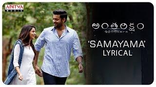 Download lagu Samayama Lyrical || Antariksham 9000 KMPH Songs || Varun Tej, Lavanya Tripathi || Sankalp Reddy