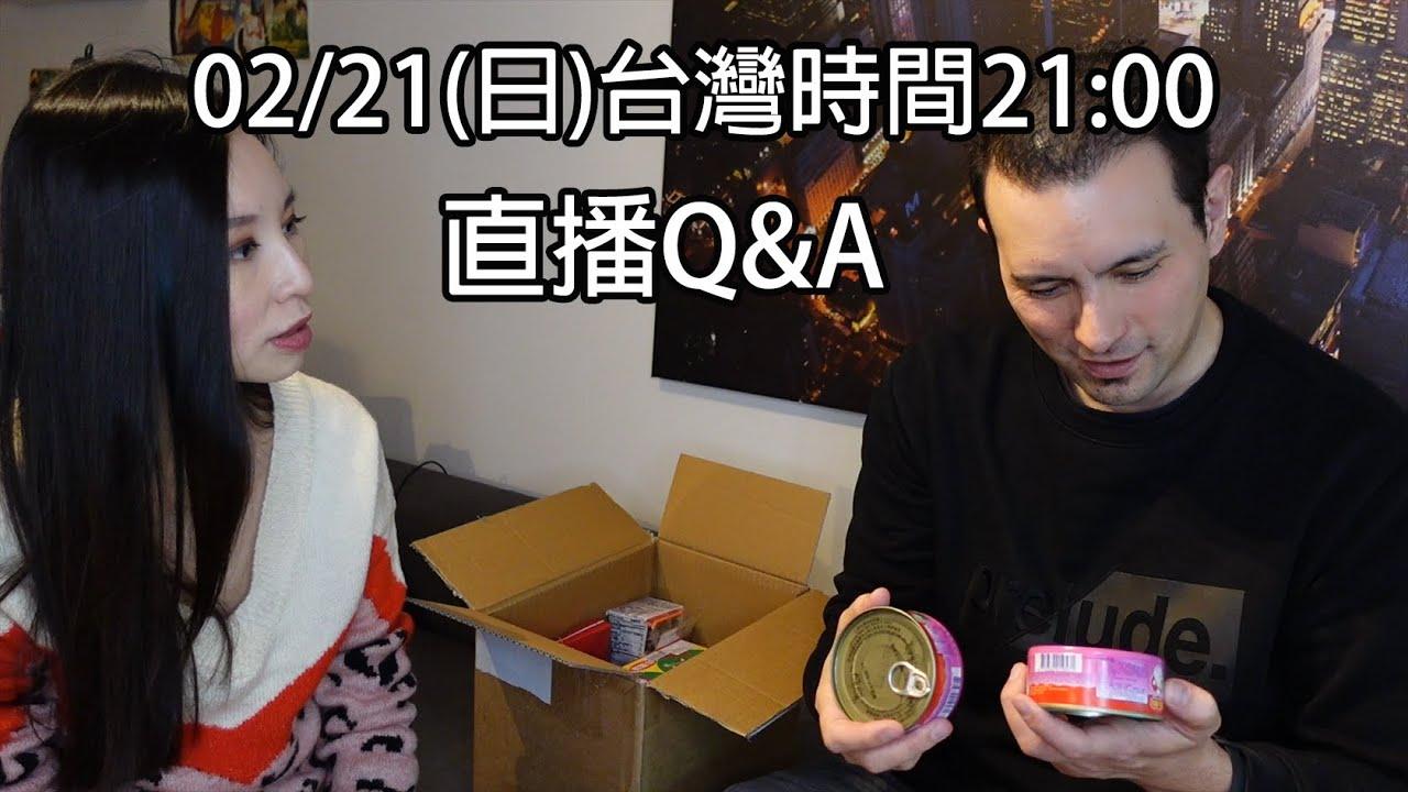 02/21(日)21:00 直播Q&A~一起吃台灣零食閒聊~德國打疫苗/老公獲100萬讚環繞台灣的故事...