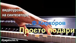 Киркоров Просто подари  Видеоурок на синтезаторе