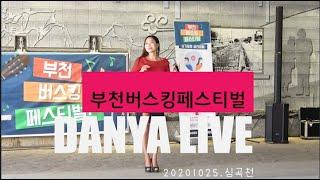 단야 공연 - 부천 버스킹 페스티벌 라이브 공연 2 /…