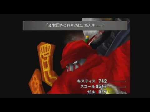 PS FF8 オーディン斬鉄剣 サイファー斬鉄剣返し ギルガメッシュ登場 , YouTube
