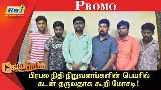 Koppiyam 15-02-2019 Unmaiyum Pinnaniyum | Raj Television