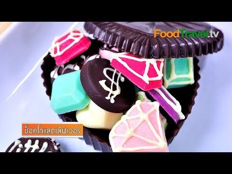 ช็อคโกแลตเลิฟเวอร์ Chocolate Lover | FoodTravel