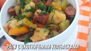 Рагу с Охотничьими Колбасками. #быстрый_ужин #овощное_рагу