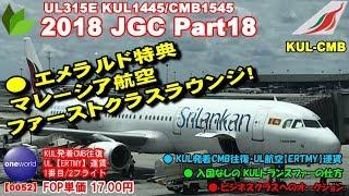 [JGC]入国なしのトランスファーの方法 & ビジネスクラスへのオークション & マレーシア航空ファーストクラスラウンジ!
