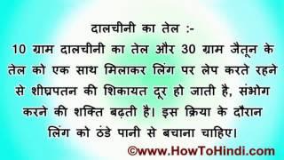 ling lamba mota karne ke gharelu nuskhe upchar upay ayurvedic in hindi