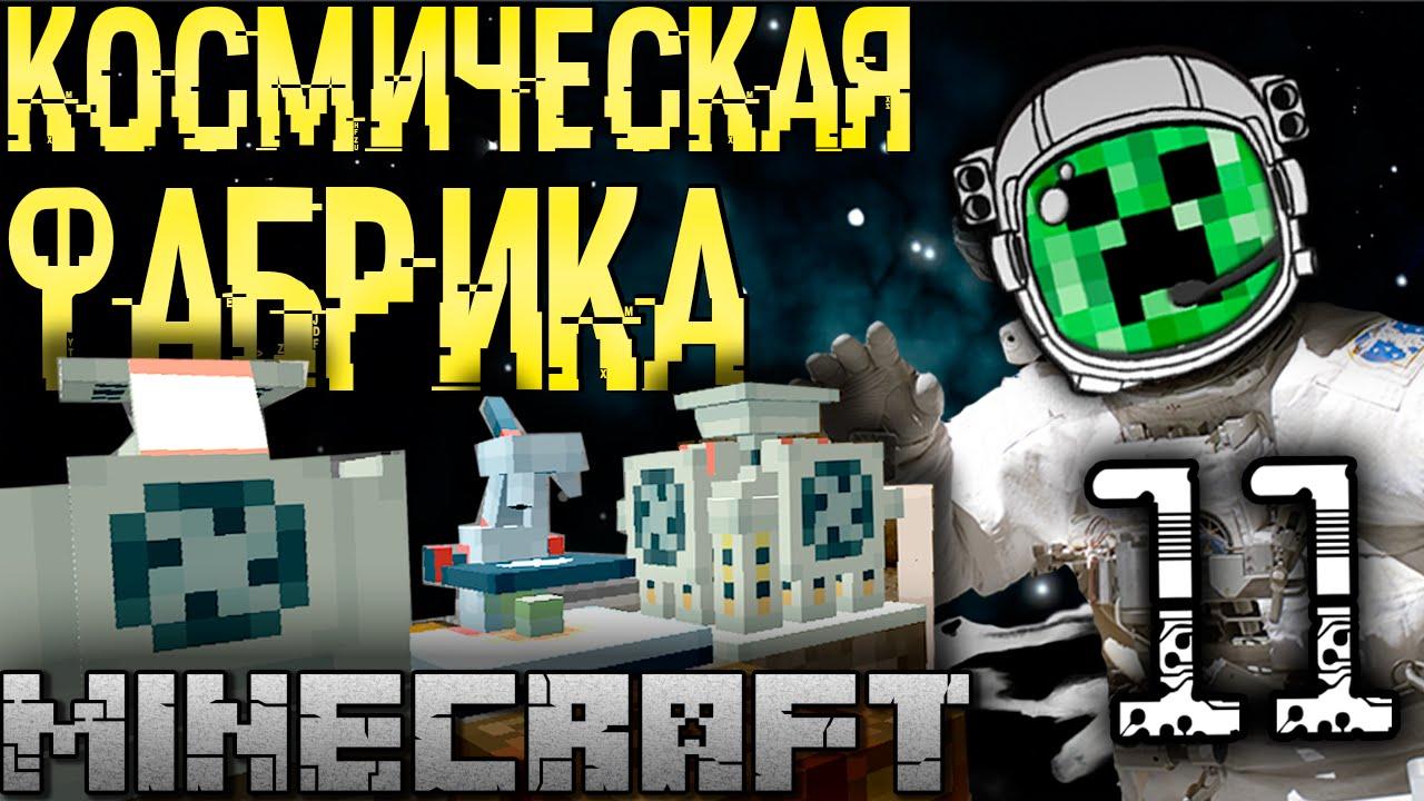Сборка майнкрафт космические приключения скачать