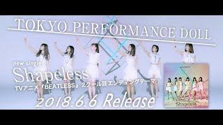 【TV-SPOT】TPD/Shapeless TVアニメ『BEATLESS』2クール目エンディングテーマ