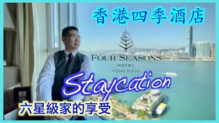 [Staycation 香港]香港四季酒店 Four Sea…