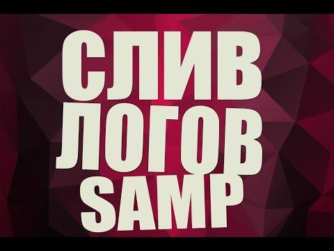ЖИРНЫЕ ЛОГИ SAMP-