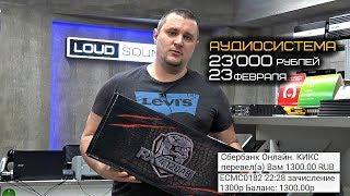 23000 Руб На Аудиосистему К 23 Февраля