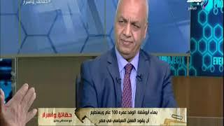 حقائق واسرار - لقاء خاص مع المستشار بهاء الدين أبو شقة رئيس حزب الوفد