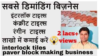 interlock tiles business | Paver Block Making Process / paver tiles manufacturing process |