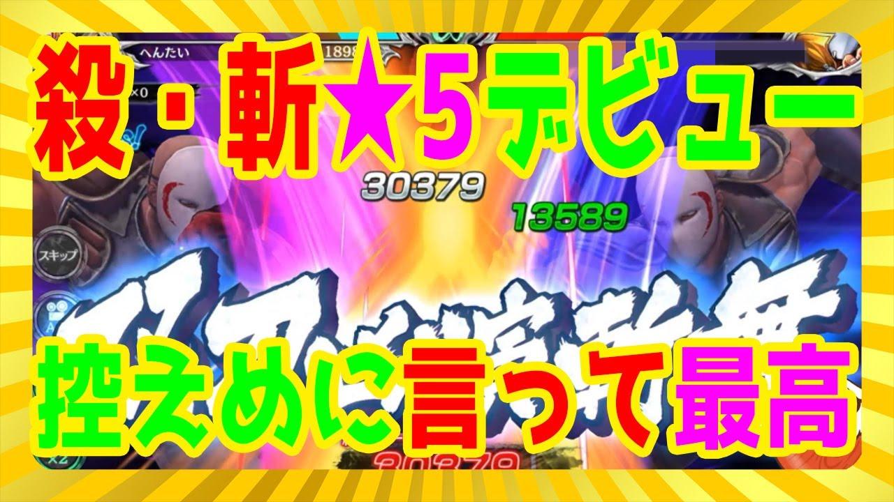 【北斗の拳レジェンズリバイブ】殺・斬★5デビュー!控えめに言って最高なんです!名もなき修羅と殺・斬のゴールデンコンビが半端ない!