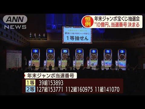 宝くじ 当選 番号 年末 ジャンボ