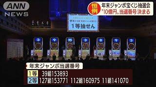 """夢の番号は誰に? """"10億円""""年末ジャンボ抽選会(19/12/31)"""