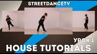 ХАУС УРОКИ/HOUSE TUTORIALS | УРОК 1 - Pas de Bouree , Basic Step , Side walk