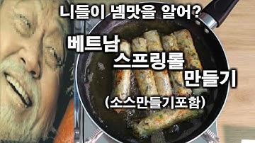 """베트남 스프링롤 """"넴"""" 만들기(HOW TO MAKE SPRING ROLL """"NEM""""?)"""