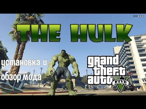 The Hulk mod GTA 5 - installation and review of the mod