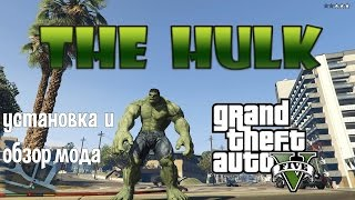 The Hulk mod GTA 5 ( установка и обзор )